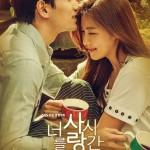ハ・ジウォン&イ・ジヌク主演の新ドラマ「君を愛した時間」ティーザーポスターは温かい雰囲気でいっぱい!
