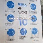 韓国でのMERS(中東呼吸器症候群)の注意喚起を促すポスターや貼り紙