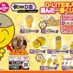 BIGBANGファン必見!大人気の「D君」が一番くじに初登場!!『一番くじD君 [D-LITE (from BIGBANG)]』 7月中旬より販売開始!
