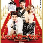 映画『レッドカーペット』2PMチャンソン×Jun.Kの厚い友情秘話