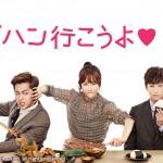 ユン・ドゥジュン(BEAST)主演作 食欲を刺激するグルメロマンスドラマ第2弾!「ゴハン行こうよ♥ 2」8月に日本初放送決定!
