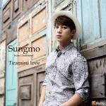 超新星ソンモ、ソロデビューミニアルバム「Tiramisu love」オリコンデイリーランキング1位獲得!!!