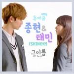 SHINeeジョンヒョン&テミン、ドラマ「Who are you-学校2015」OSTでデュエット参加!