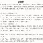 「池上彰 緊急スペシャル!」女子高生インタビュー字幕の捏造疑惑騒動でフジテレビが謝罪