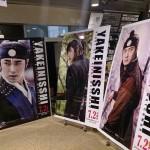 TSUTAYA三軒茶屋店に「夜警日誌」チョン・イル&ユンホ(東方神起)巨大ポスターが登場!