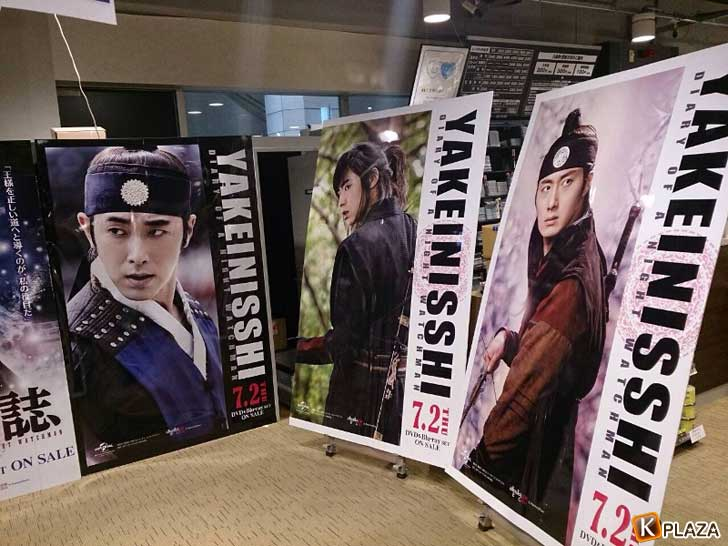 TSUTAYA三軒茶屋店「夜警日誌」展示