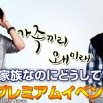 パク・ヒョンシク(ZE:A)×ソ・ガンジュン出演「家族なのにどうして?」 プレミアムイベント映像独占配信開始!