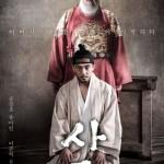 ソン・ガンホ&ユ・アイン主演映画「思悼」、2日連続で20万人観客動員、100万人突破も目前に!