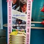 イ・ミンホ登壇『江南ブルース』プレミアム上映会の会場現場より