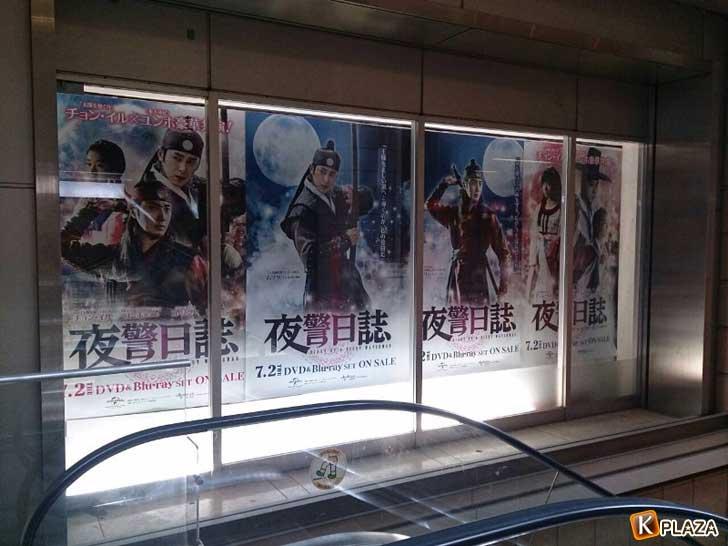 TSUTAYA三軒茶屋店「夜警日誌」展示2