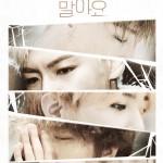 BIGBANG、8月5日リリースの新曲「私たち愛するのをやめましょう」のポスター公開!