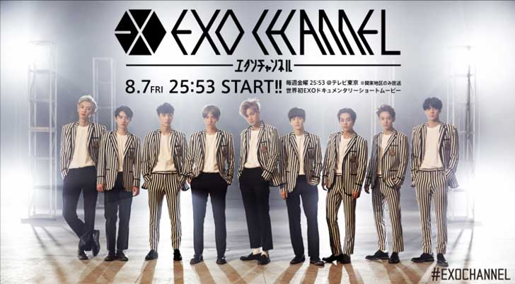 EXO-CHANNEL