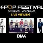FTISLAND、 B1A4、 超新星出演!K-POP FESTIVAL 2015 LIVE in YOKOHAMA ライブ・ビューイング実施決定!