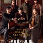 「暗殺」、観客動員数500万人突破、チョン・ジヒョンが守る公約の内容とは…?