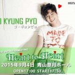 今注目の韓国俳優、コ・ギョンピョ、ファンミーティング開催へ!