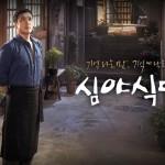 ドラマ「深夜食堂」、チ・ジニ&オ・ジホ&ナム・ジヒョン出演決定!