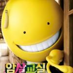 元KARA知英が出演する映画「暗殺教室」、韓国でも8月に公開へ!