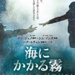 パク・ユチョン主演『海にかかる霧』 10/7(水)ブルーレイ&DVDリリース決定!