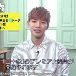 ジュノ(2PM)初主演映画『二十歳』ジャパンプレミアム上映会、ジュノから映像コメント!