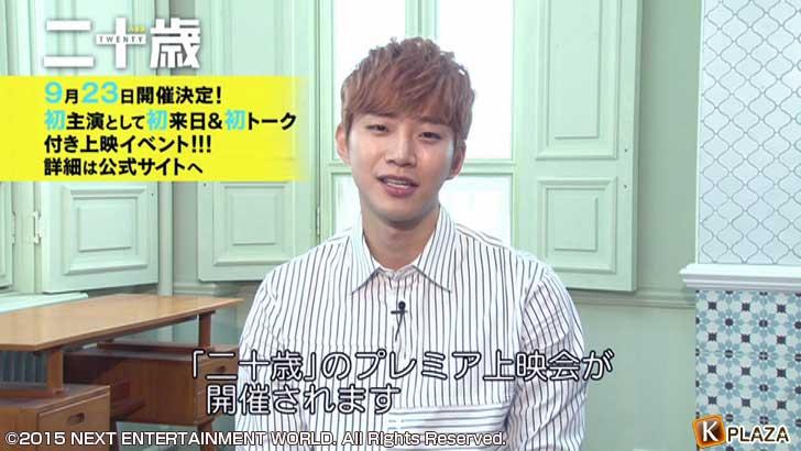 『二十歳』ジャパンプレミアム上映会ジュノ(2PM)コメント