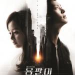 チュウォン&キム・テヒ主演の新ドラマ「ヨンパリ」、初放送から同時間帯視聴率1位に!