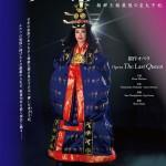日韓国交正常化50年記念特別企画 オペラ『ザ・ラストクイーン』~朝鮮王朝最後の皇太子妃~