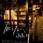 NU'ESTレン主演 映画『知らない、ふたり』本予告映像公開に!