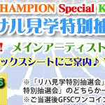 VIPリハーサル見学特別抽選会決定『SHOW CHAMPION』Special KMF2015