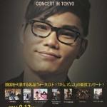 キム・ボムスが葛飾区にやって来る!キム・ボムスConcert in Tokyo 開催!