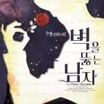 俳優ユ・ヨンソク、ミュージカル「壁抜け男」にキャスティングでミュージカル初挑戦!