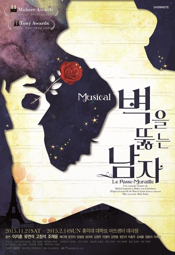 ミュージカル「壁抜けの男」の写真