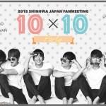 神話(SHINHWA) 約9年ぶり待望の日本ファンミーティングチケット一般発売が9/26からついにスタート!