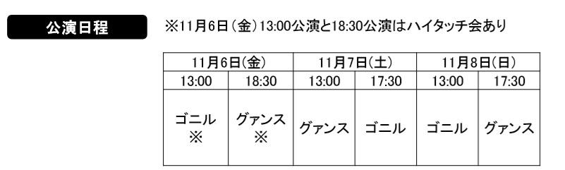 RUN TO YOU 大阪公演日程