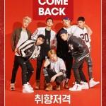 iKONデビュー曲が新人グループとしては異例の音楽サイトチャート1位を圧巻!