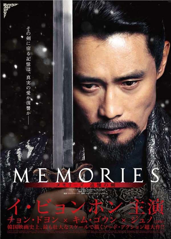 メモリーズ-追憶の剣