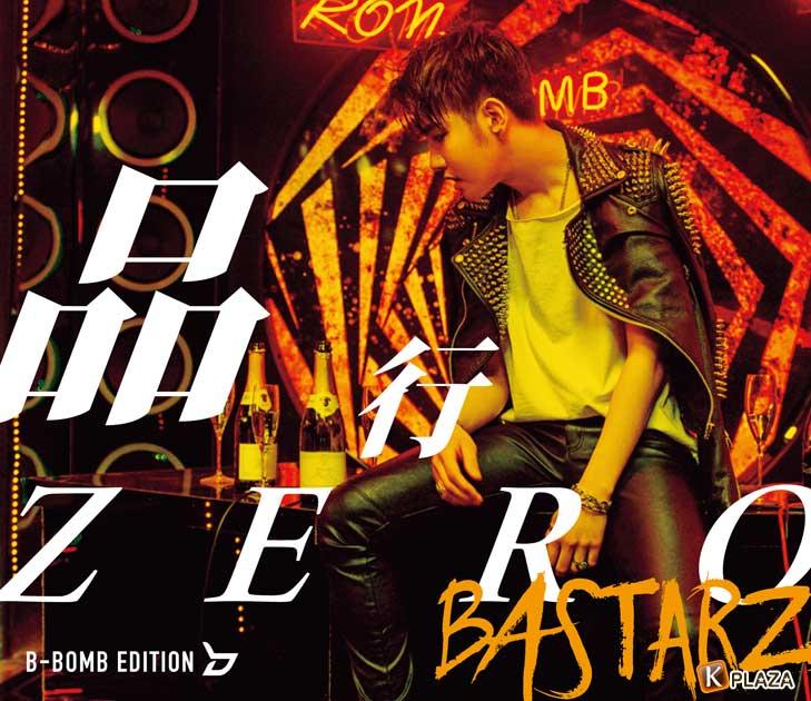 品行ZERO_B-BOMB