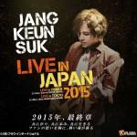 チャン・グンソク およそ3年ぶりに開催されたソウル公演 日本での追加公演が決定!