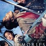 イ・ビョンホン来日決定&ビジュアル完成!『メモリーズ 追憶の剣』