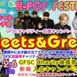 防弾少年団、MR.MRほか、第67回さっぽろ雪まつり「8th K-POP FESTIVAL2016」Meet&Greet開催決定!