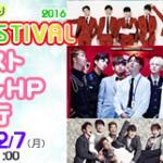 防弾少年団、MR.MR、TRITOPS*、MADTOWN「第67回さっぽろ雪まつり 8th K-POP FESTIVAL2016」オフィシャルサイト先行決定!!