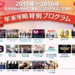 Mnetで韓国エンタメをまるごと満喫する年末年始特別プログラム放送!