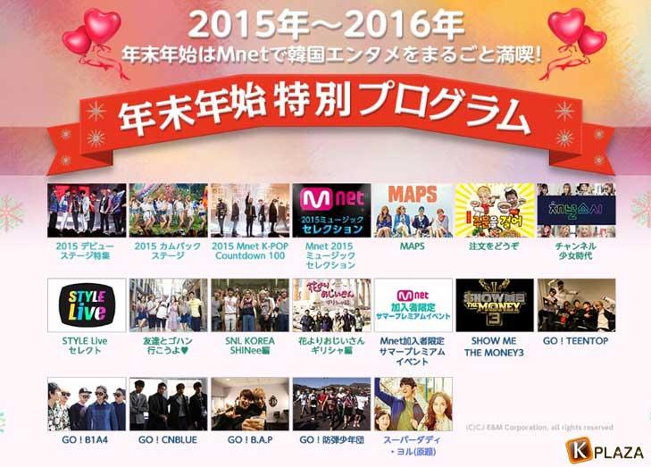 Mnet-Japan年末年始特別プログラム