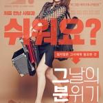 ムン・チェウォン、ユ・ヨンソク出演「その日の雰囲気」来年1月公開決定!