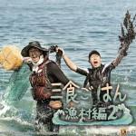 チャ・スンウォン出演「三食ごはん 漁村編2」2016年1月より日本初放送決定!