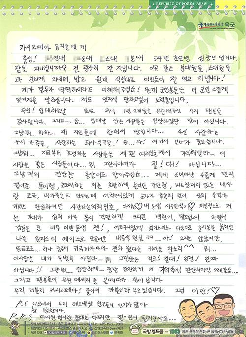 東方神起チャンミンの手紙の写真