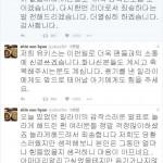 U-KISSスヒョン、イライの突然の結婚・妊娠発表についてファンにリーダーとして謝罪する
