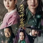 映画「朝鮮魔術師」、ユ・スンホら参加のカップルのクリスマスイベント開催決定!