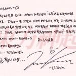 東方神起ユンホ&チャンミン、デビュー12周年を迎えファンに送ったメッセージが大反響!