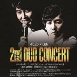 イヒョン×LEN~ 2nd DUO CONCERT ~1月17日に開催!