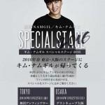 俳優キム・ナムギルが約2年ぶりに来日イベントを開催決!